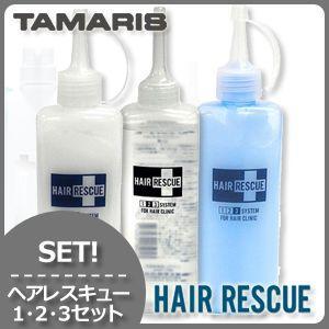 タマリス ヘアレスキュー 1剤 185g + 2剤 135mL + 3剤 185g セット