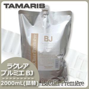 タマリス ラクレアプルミエ シャンプー BJ  (ブクレ ジュトゥ)くせ毛用しっとりタイプ 2000mL 2L 業務用 詰め替え