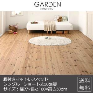 シングルサイズ 脚30cm ショート丈ボンネルコイルマットレスベッド  ・狭いスペースにもベッドが置...