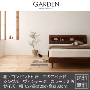 北欧デザイン すのこベッド シングルベッド スタンダードボンネルコイル マットレスつき  敷き布団に...