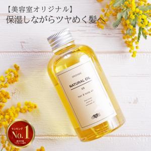 【ベストコスメ受賞】美容室専売品オーガニック ナチュラル オイル150ml ヘアオイル|hairmake-earth-store