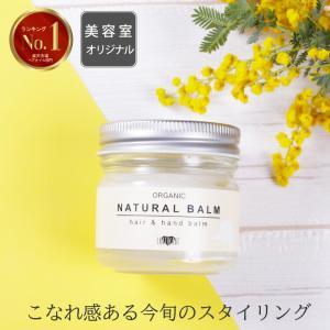 【ベストコスメ受賞】美容室専売品オーガニック ナチュラルバーム【単品】|hairmake-earth-store