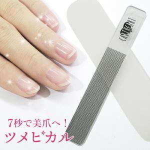 ガラス製爪磨き「ツメピカル」/ 爪やすり ネイルファイル ネイルケア|hairmake-earth-store