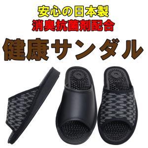 安心の日本製 消臭抗菌剤配合の健康サンダル・健康スリッパ|haiteya-store