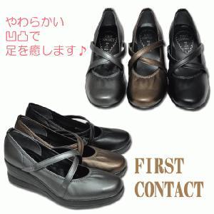 FIRST CONTACT ファーストコンタクト 安心の日本製 商品到着後、商品レビューを書いて送料無料