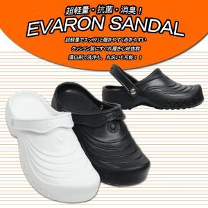 エバロンサンダル ナースサンダル ナースシューズ 2WAYサンダル|haiteya-store