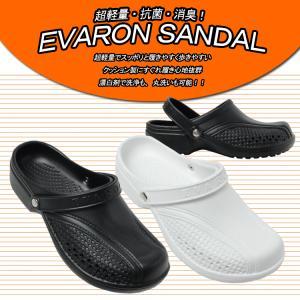 エバロンサンダル メンズ ナースサンダル ナースシューズ 2WAYサンダル|haiteya-store