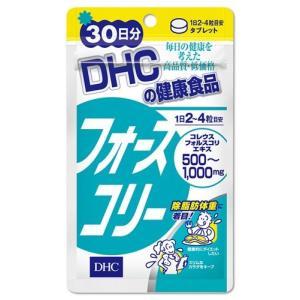 DHC フォースコリー 30日分 120粒