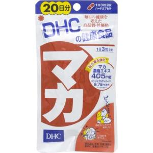 DHC マカ 20日分 60粒