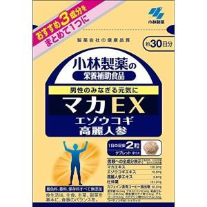 小林製薬 マカEX 約30日分 60粒