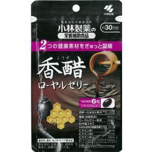小林製薬 香醋 ローヤルゼリー 約30日分 180粒...
