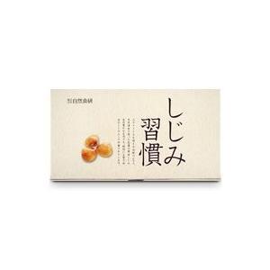 自然食研 しじみ習慣 60粒 黄金しじみ...