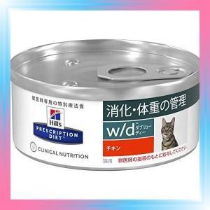 プリスクリプション・ダイエット キャットフード w/d 消化・体重 hajime-shopping