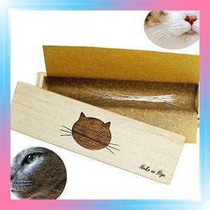 猫顔 猫専用桐製猫のひげケース ロング