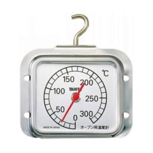 タニタ オーブン 温度計 オーブン用温度計オーブンサーモ 5493 クロム