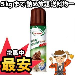 【10本まで送料均一】 ザーネワンダーチョコレート スプレーホイップ 250ml 1本【発送重量 500g】|hakariurisaiyasu
