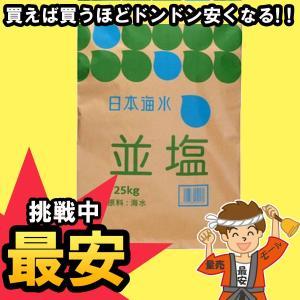 業務用 日本海水 並塩(讃岐) 25kg (同梱可能)|hakariurisaiyasu