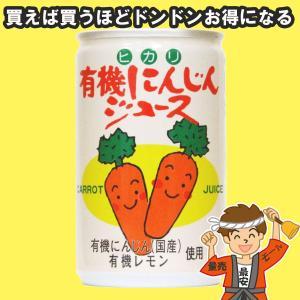 【60本まで送料均一】光食品 有機 にんじんジュース 160g×30本セット【有機野菜ジュース・オーガニック】【発送重量★ 2.5kg】|hakariurisaiyasu