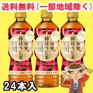 ポッカサッポロ 加賀棒ほうじ茶  500ml 24本入 【10kg】