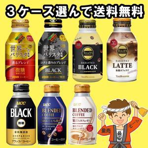 【3ケース選んで送料無料】ダイドードリンコ UCC 伊藤園 缶コーヒーボトル まとめ買い (タリーズコーヒー・ブレンド・世界一のバリスタ 微糖・無糖・BLACK)|hakariurisaiyasu