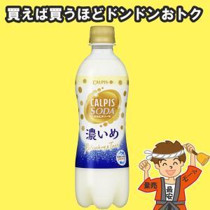 カルピス カルピスソーダ濃いめ 500ml×24本|hakariurisaiyasu