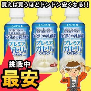 カルピス 届く強さの乳酸菌 200ml 1箱(24本入)【6kg】|hakariurisaiyasu