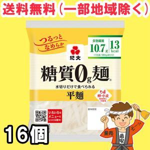 紀文 糖質0g麺 16個セット 【キャンセル、返品不可】【糖質ゼロ 食品】 【クール便】送料無料(北海道・東北・沖縄除く)|hakariurisaiyasu