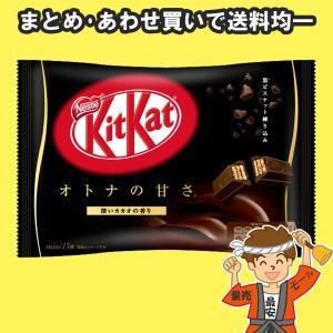 キットカット ミニ オトナの甘さ 【ネスレ】13枚入 1袋  中国・台湾でも人気!【250g】|hakariurisaiyasu