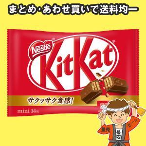 キットカット ミニ 【ネスレ】14枚入 1袋  中国・台湾でも人気!【250g】|hakariurisaiyasu