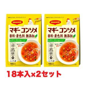 【送料無料】マギー 無添加コンソメ 18本×2袋【ポスト投函】|hakariurisaiyasu