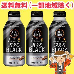 ポッカサッポロ ビズタイム 冴えるブラック 400g 24本入 【発送重量 10kg】codeC1 |hakariurisaiyasu