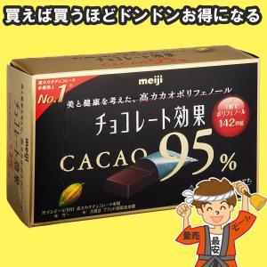 訳あり 明治 チョコレート効果カカオ95%BOX 5個セット【発送重量 500g】|hakariurisaiyasu