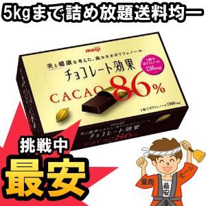 【10点まで送料均一】明治 チョコレート効果カカオ86%BOX 5個セット【発送重量 500g】|hakariurisaiyasu