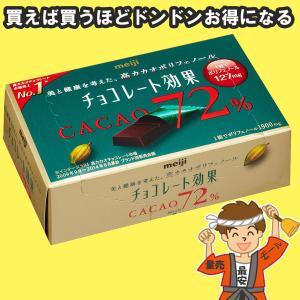 【10点まで送料均一】明治 チョコレート効果カカオ72%BOX 5個セット【発送重量 500g】|hakariurisaiyasu