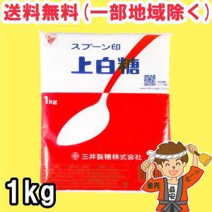 スプーン印 上白糖 1kg 1袋 【ポスト投函】送料無料(北海道・東北・沖縄除く)|hakariurisaiyasu