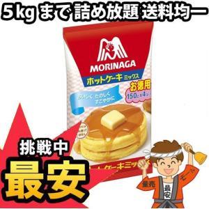 森永 ホットケーキミックス ( 150g*4袋入 ) 1袋【0.6kg】|hakariurisaiyasu