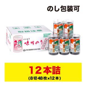 【送料無料】大野海苔 卓上味付のり 12本詰 ※北海道、東北、沖縄地方は別途送料が掛ります|hakariurisaiyasu