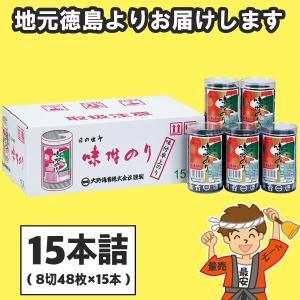 大野海苔 卓上味付のり 15本詰 【発送重量 10kg】codeC1|hakariurisaiyasu