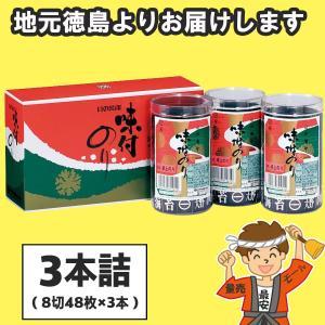 大野海苔 卓上味付のり 3本詰 【発送重量 5kg】codeB1|hakariurisaiyasu