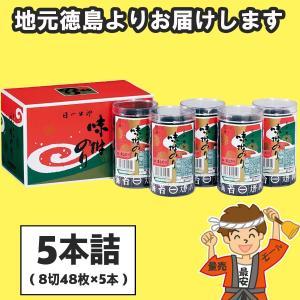 大野海苔 卓上味付のり 5本詰 【発送重量 5kg】codeB1|hakariurisaiyasu