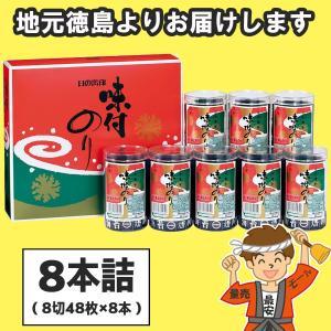 大野海苔 卓上味付のり 8本詰 【発送重量 5kg】codeB1|hakariurisaiyasu
