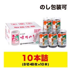 【送料無料】大野海苔 卓上味付のり 10本詰 ※北海道、東北、沖縄地方は別途送料が掛ります|hakariurisaiyasu