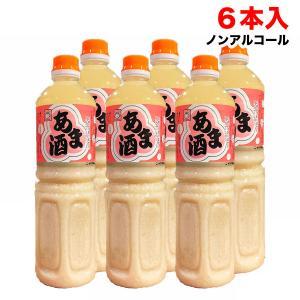 【送料無料】ヤマク 甘酒(あま酒) 1L×6本【ノンアルコール・砂糖不使用・常温保存可】|hakariurisaiyasu