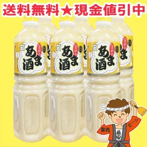 【送料無料】ヤマク しょうが入り 甘酒(あま酒) 1L×6本【ノンアルコール・砂糖不使用・常温保存可】|hakariurisaiyasu