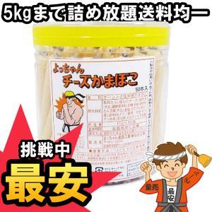 よっちゃん食品 チーズかまぼこ 50本入【750g】|hakariurisaiyasu