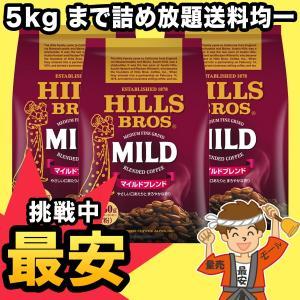 UCC 日本ヒルス マイルドブレンド 750g(粉)×1袋【発送重量 1kg】codeA1|hakariurisaiyasu