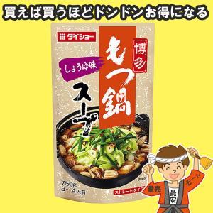 ダイショー 博多もつ鍋スープ しょうゆ味  ストレートタイプ 750g袋×1袋(鍋つゆ)【750kg】|hakariurisaiyasu