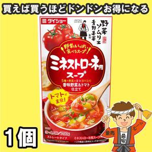 ダイショー 野菜をいっぱい食べるスープ ミネストローネスープ  750g袋×1袋(鍋つゆ)【750kg】|hakariurisaiyasu