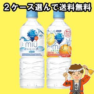 【2ケース選んで送料無料】ダイドー miu ミウ まとめ買い 550ml (ミウ・ミウレモン&オレンジ)|hakariurisaiyasu