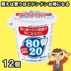 【24個まで送料均一】8020  食べる ヨーグルト 12個 らくれん 【クール便配送】【乳酸菌 ヨーグルト】【発送重量★ 2.5kg】|hakariurisaiyasu